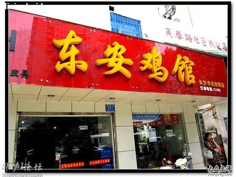 东安鸡馆旅游景点图片