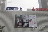 家乐福(石景山万达广场店)