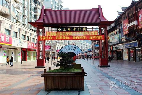 周浦小上海步行街
