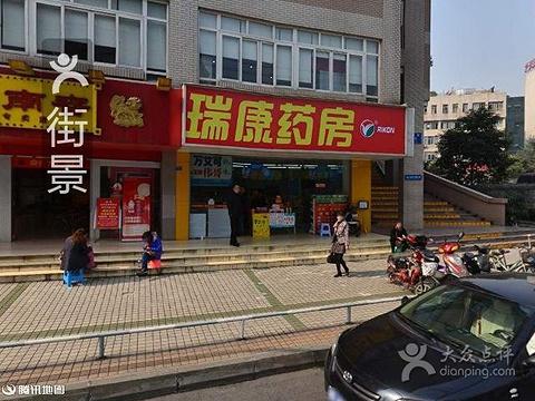瑞康大药房(武阳中路店)