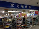 万和大药房(龙华大道店)