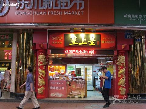 皇上皇腊味店(东川路店)