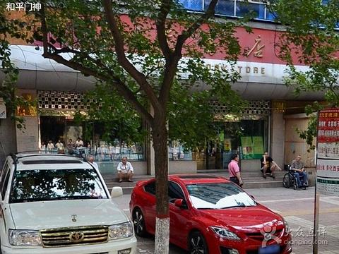 新华书店(纺织城店)旅游景点图片
