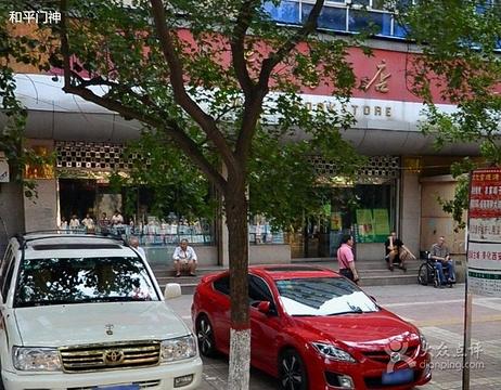 新华书店(纺织城店)