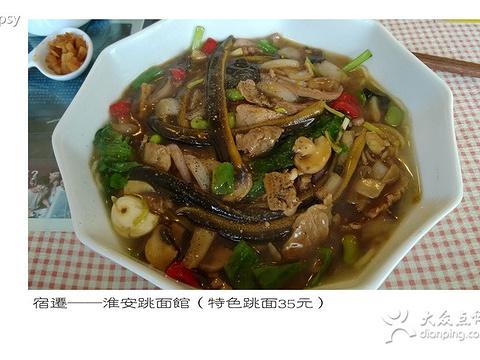淮安面馆旅游景点图片