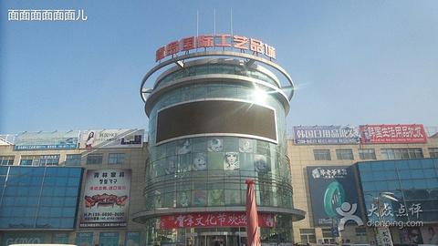 青岛国际工艺品城的图片