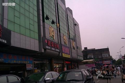 亚泰批发商场