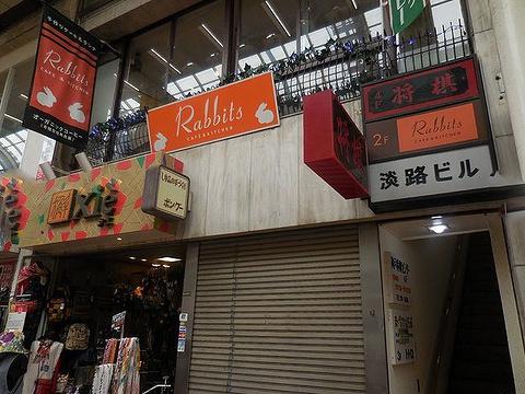 Cafe & Kitchen Rabbits旅游景点图片