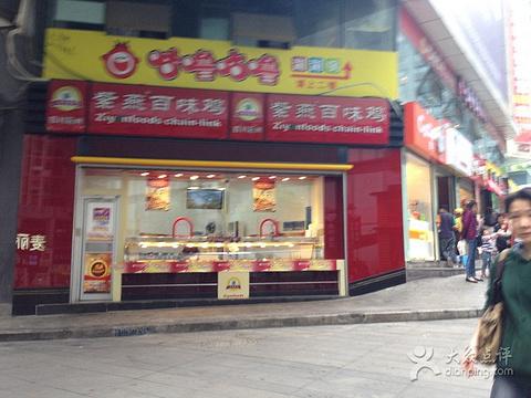 紫燕百味鸡(111店)