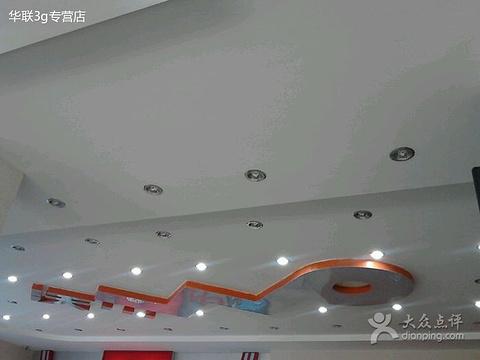 华联3G专营店