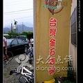 台湾金石咖啡