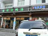 老王野菜馆