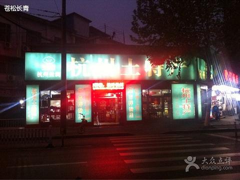 杭州土特产(城站店)旅游景点图片