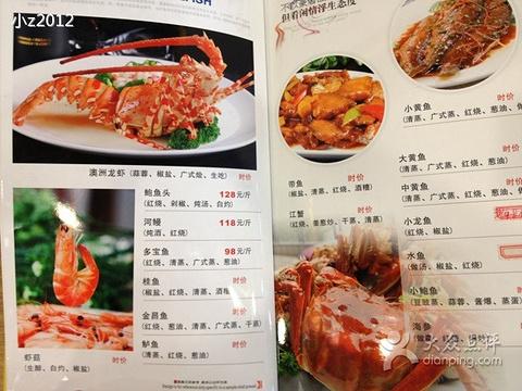 温州海鲜坊