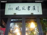 晓风书屋(拱宸桥店)
