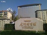 太行国宾馆