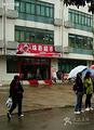 珠影超市(唐家湾中山大学)