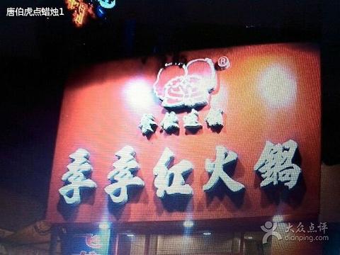 季季红火锅(萍乡步行街店)旅游景点图片