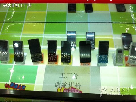 兴达手机工厂店