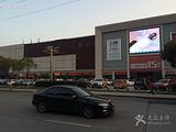 鹿鼎国际购物广场