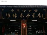 绿杨春茶叶店(东关街店)