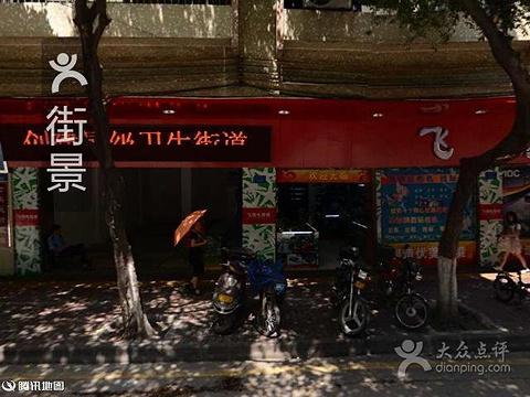 U2(市桥店)旅游景点图片