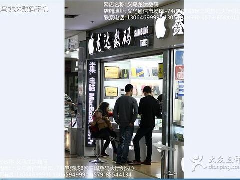 义乌龙达数码旅游景点图片
