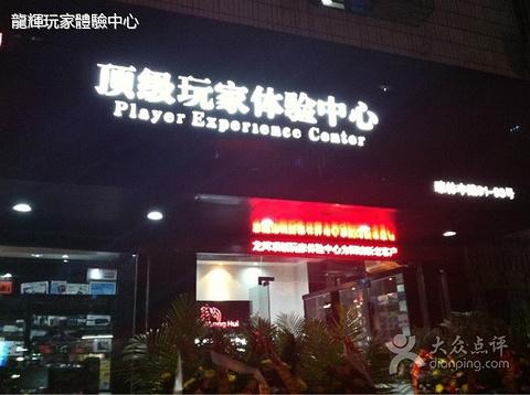 龙辉顶级玩家体验中心