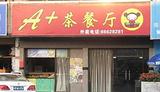 A+茶餐厅