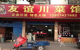 友谊川菜火锅