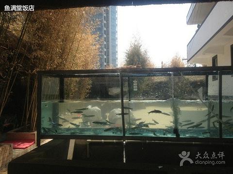 鱼满堂饭店