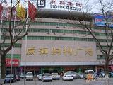 利群购物广场