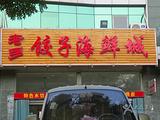 老多饺子海鲜城