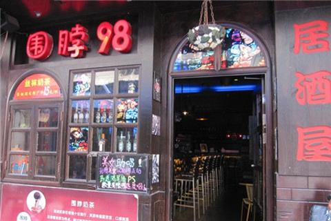 围脖98音乐餐厅