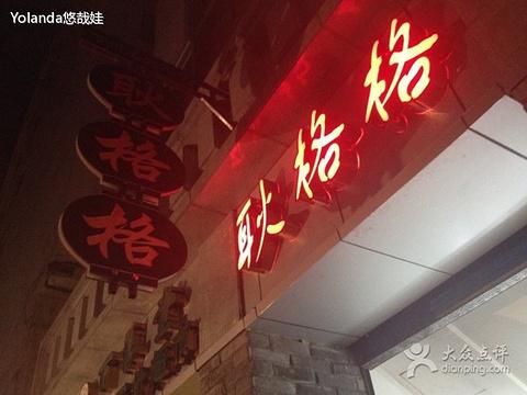 耿格格(周家坝店)旅游景点图片
