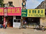南京名吃鸭血粉丝汤