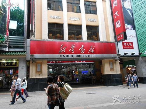 新华书店(北京路一店)