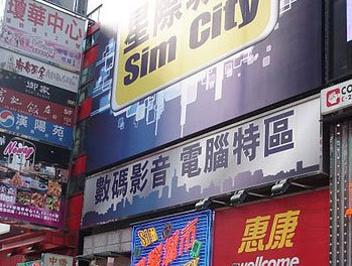 星际城市商场