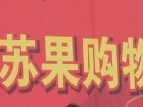 华润苏果旅游景点图片