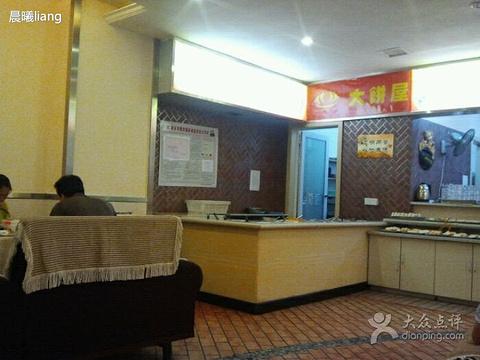 大饼屋(大正街店)旅游景点图片