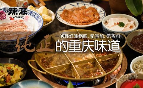 辣莊重庆老火锅(大安街店)
