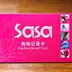 Sasa(奥特莱斯店)