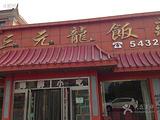 三元龙饭庄