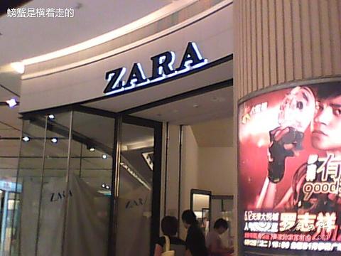 ZARA(大悦城店)