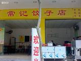 常记饺子馆
