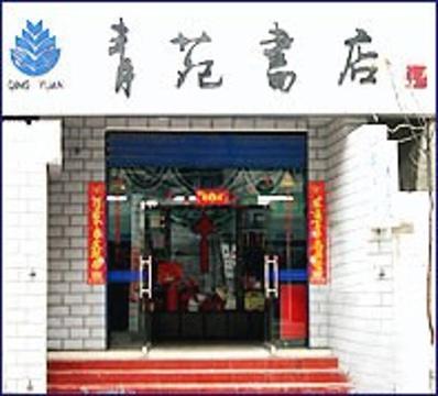 青苑书店(MY)