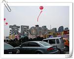 新时代家居生活广场(古墩店)
