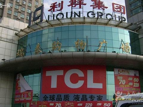 丰泰购物广场旅游景点图片