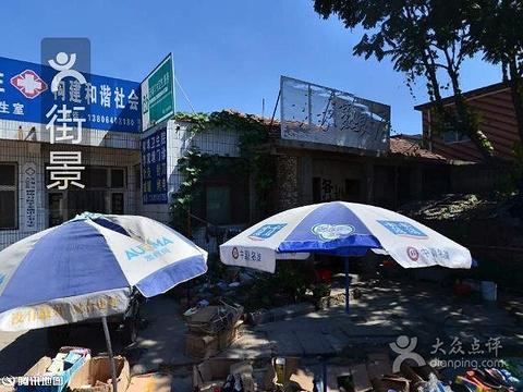 龙腾水饺城