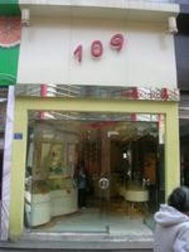 109(春熙路店)